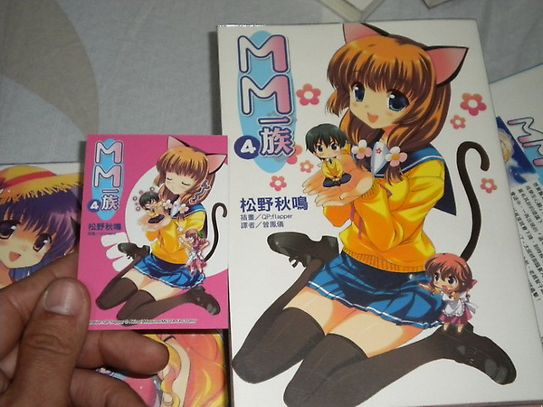 MM一族-書卡