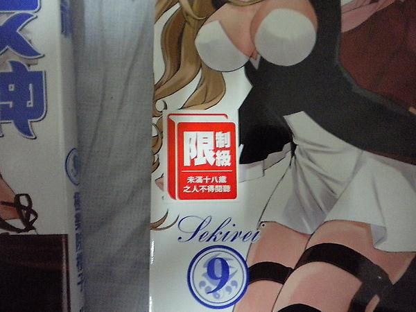 鶺鴒女神-18禁貼紙