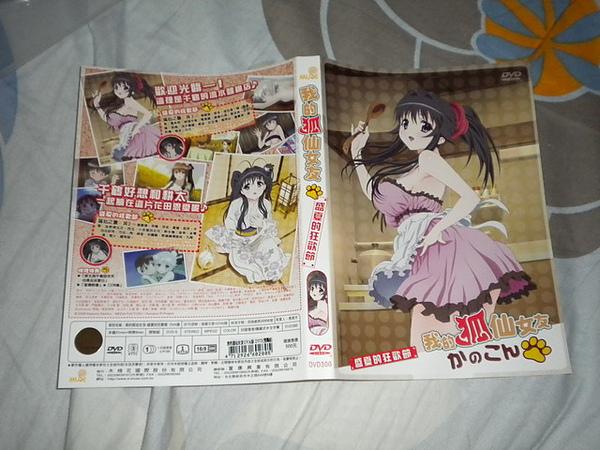 我的狐仙女友OVA-DVD表封紙