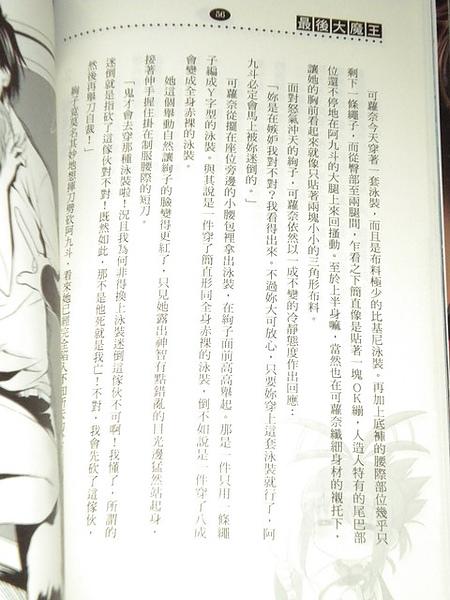 最後大魔王-內容01