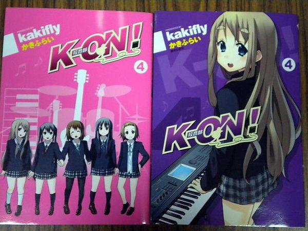 K-ON!第四集-正封面