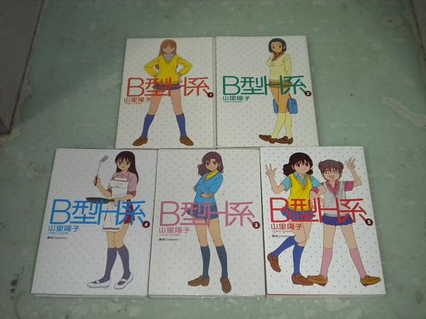 B型H系-封面01