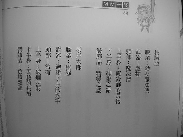 MM一族-內容