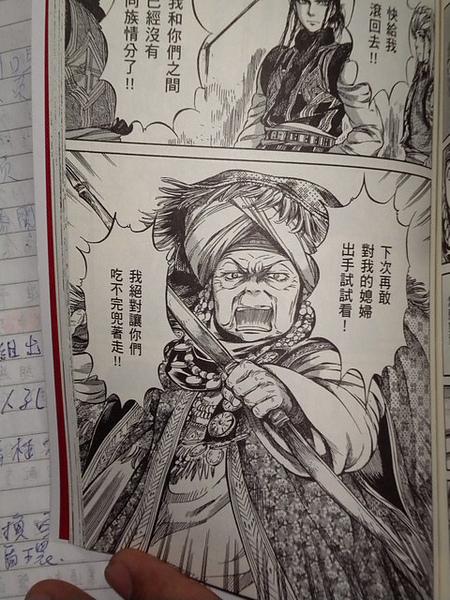 姊嫁物語-內頁12