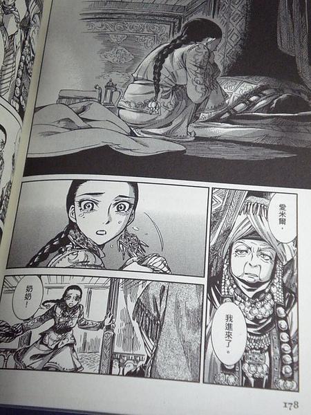 姊嫁物語-內頁15