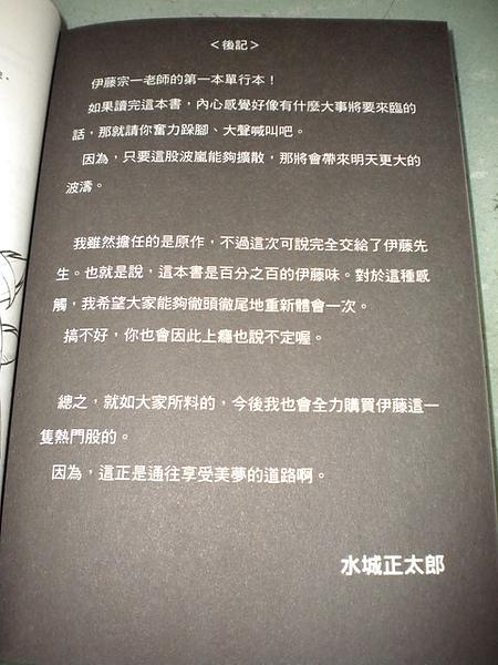 最後大魔王-內頁09