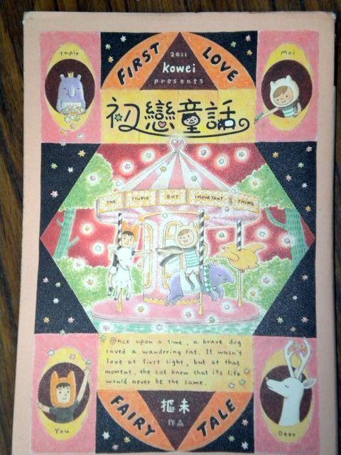 初戀童話-封面