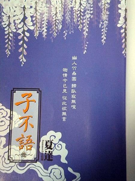 子不語-彩頁01