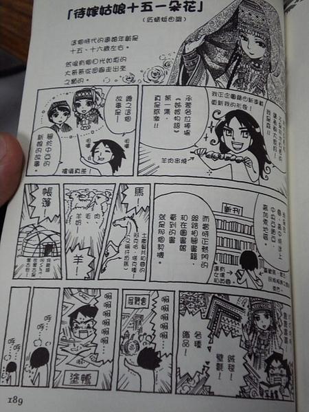 姊嫁物語-作者附錄01