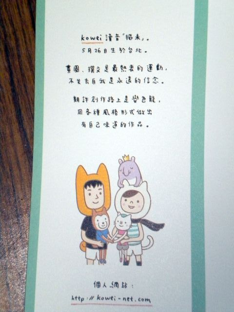 初戀童話-書衣側面2