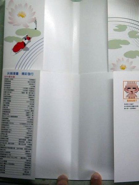 鶺鴒女神10-雙內頁