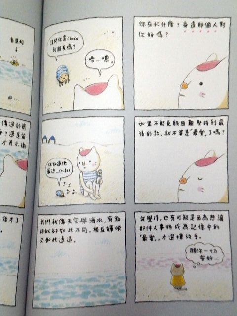 初戀童話-內容20