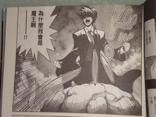 最後大魔王-內頁02