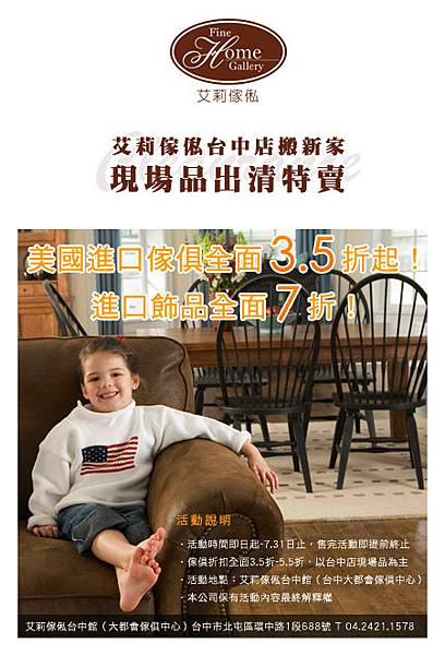 台中清倉海報
