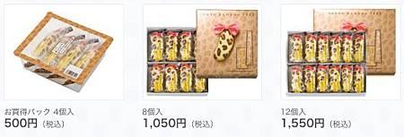 tokyo banana-2