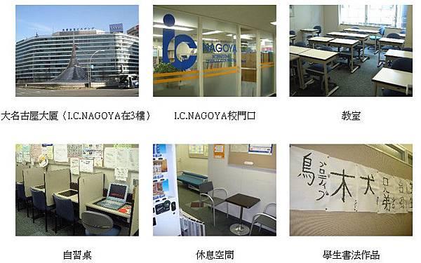 I.C.NAGOYA 日本語學校
