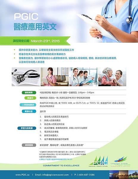 PGIC_MedicalEng_Chinese-1.jpg
