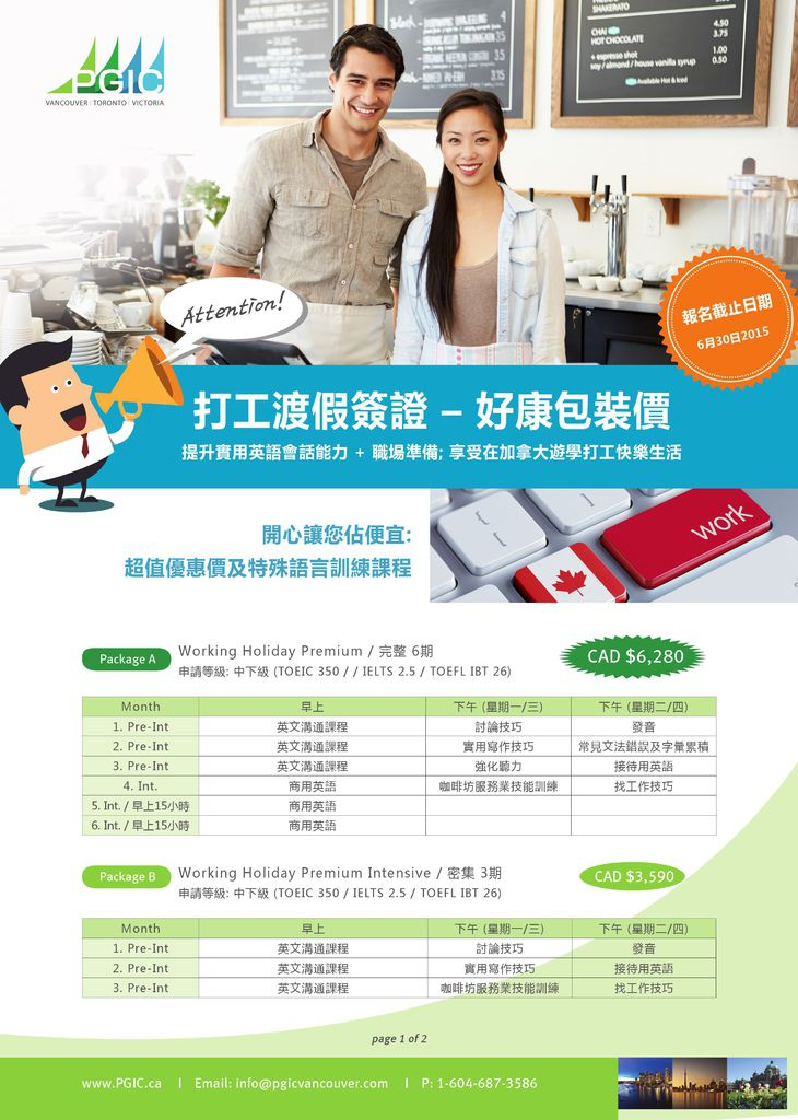 PGIC_WorkingHolidayVisa_Flyer_Chinese (7)-1.jpg