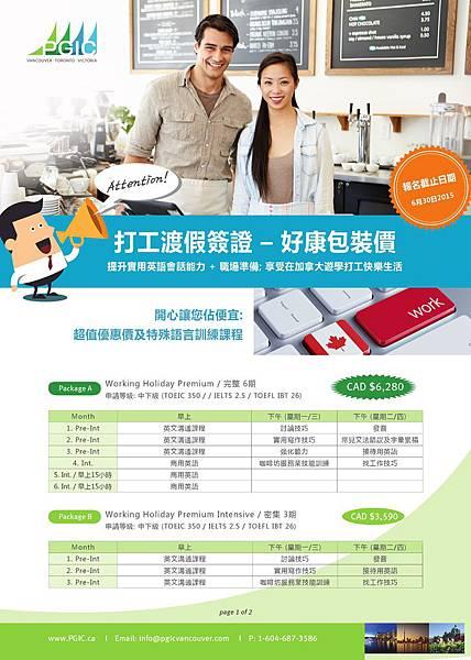 PGIC_WorkingHolidayVisa_Flyer_Chinese (7)-1.jpg