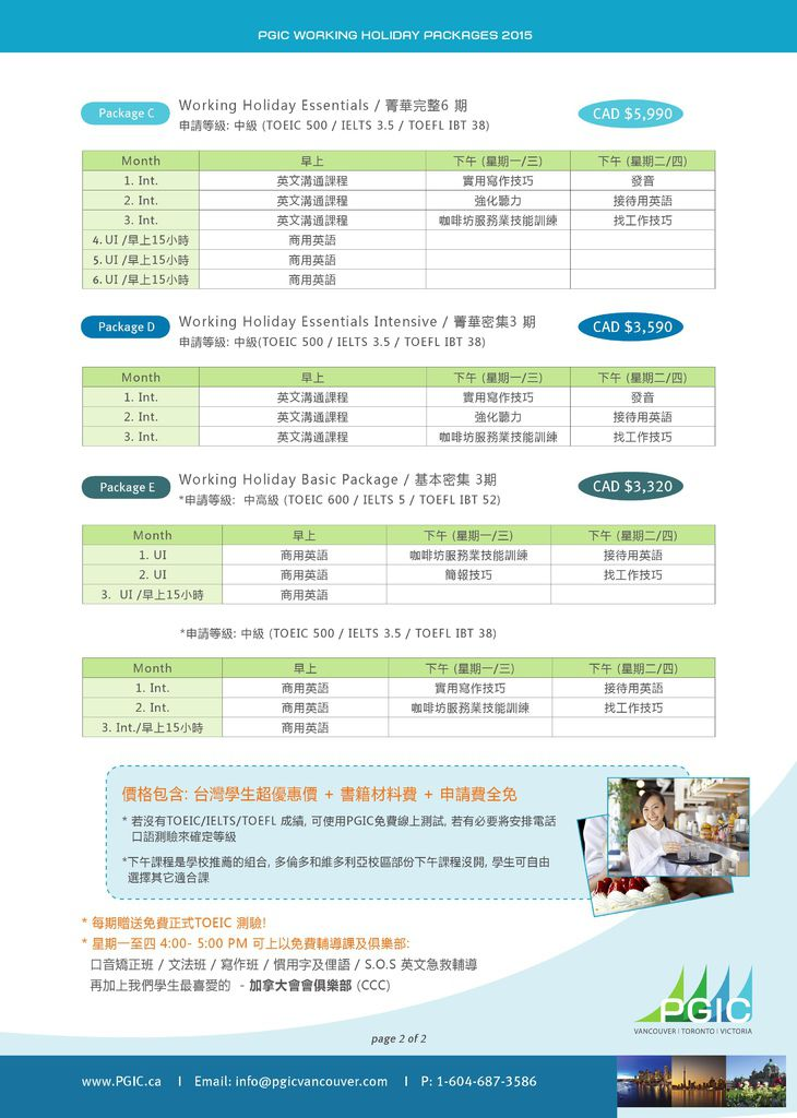 PGIC_WorkingHolidayVisa_Flyer_Chinese (7)-2.jpg