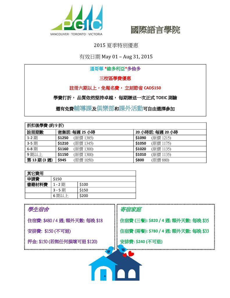 TW_2015_Summer_PGIC-page-001.jpg