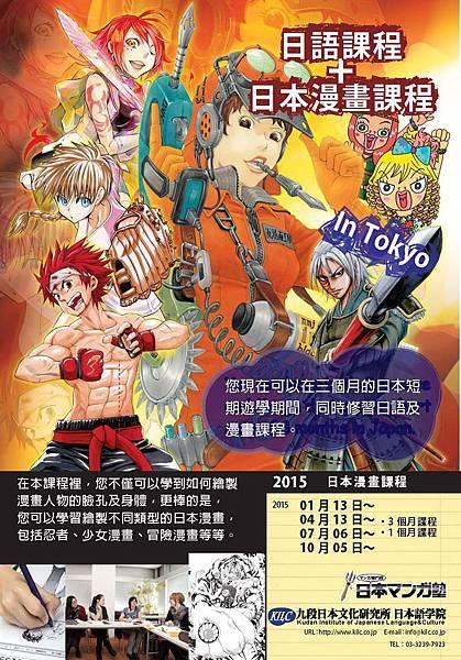2015日本漫畫日語學習課程