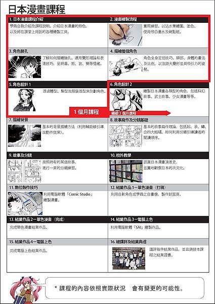 Manga2015-ch_2