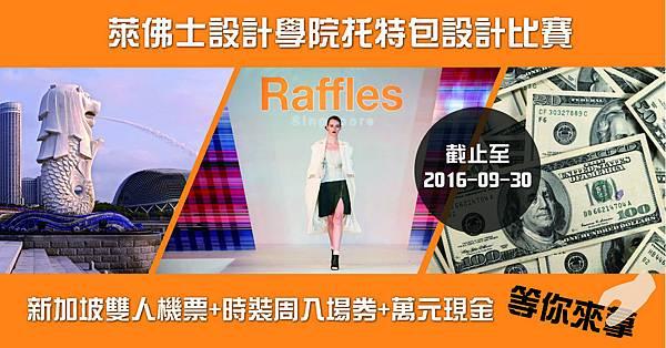 Raffles new 1200x627 0725
