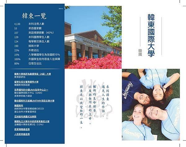 韓東大學HGU Brochure_頁面_1.jpg