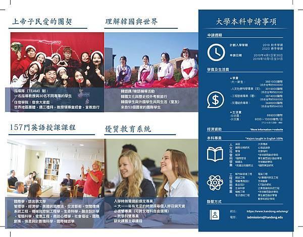 韓東大學HGU Brochure_頁面_2.jpg