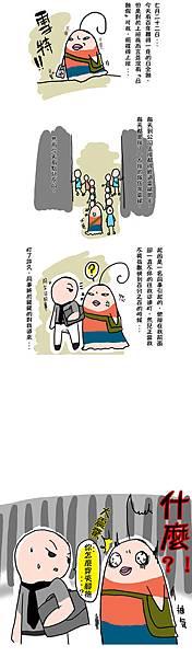 日全蝕哀桑漫畫1.jpg