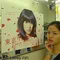 2010年日本東京自由行