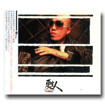 2009/10 MC BASSO 更生人專輯