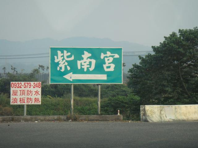 竹山 紫南宫.