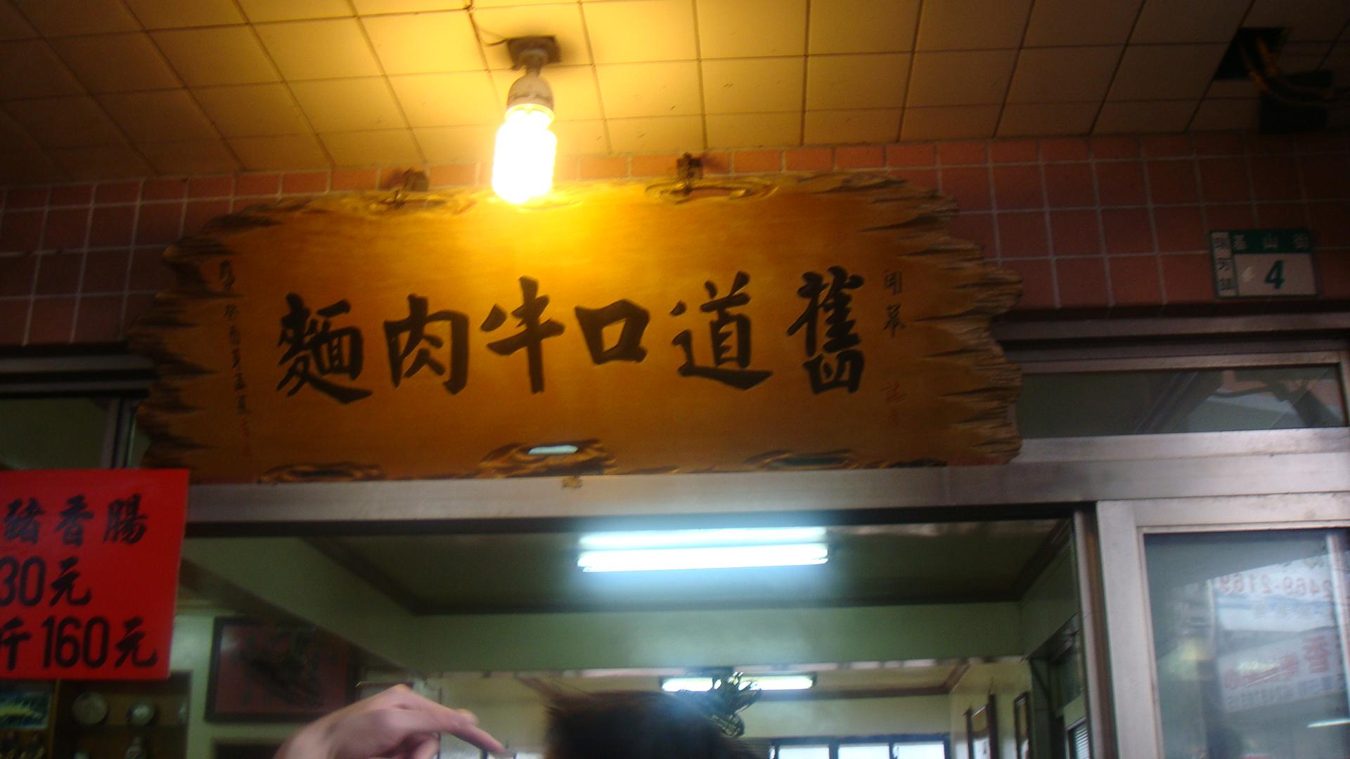 舊道口牛肉麵店.