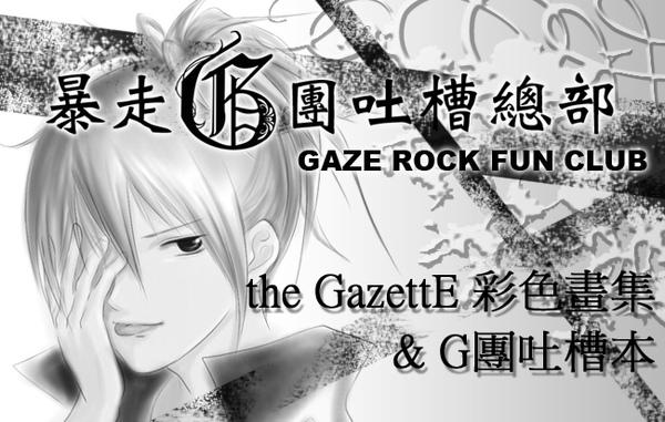 CWT24-暴走G團吐槽總部.jpg