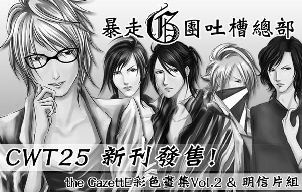 CWT25-暴走G團吐槽總部攤位圖.jpg