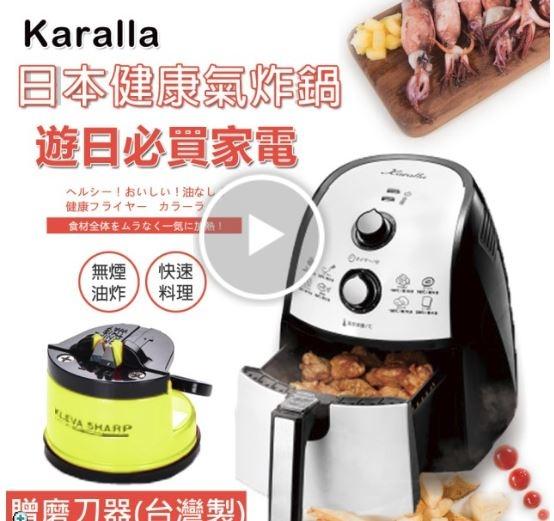 【Karalla】日本熱銷健康氣炸鍋組含黃色磨刀器