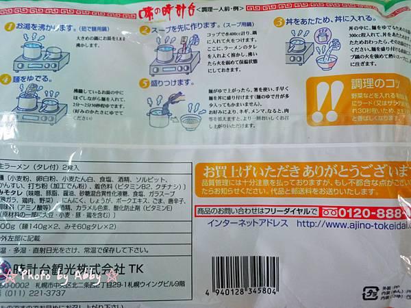 P1020538.JPG