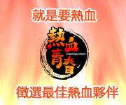 活動專區160x100-01.jpg