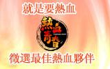 活動專區160x100-02.jpg