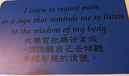 我學習把痛苦