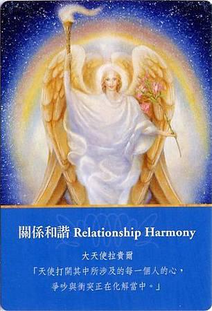 大天使拉貴爾關係和諧