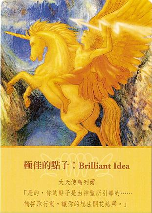 大天使烏列爾極佳的點子