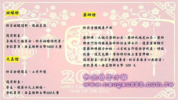 2018安太歲2_meitu_2.jpg