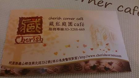 林口 藏私庭園cafe13