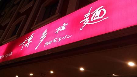 博多拉麵-板橋店2