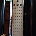 1021020健婷台中婚禮3