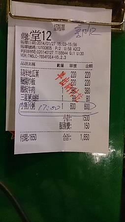 2014.01.27北投皇池泡溫泉20