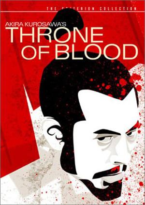 蜘蛛巢城/Throne of Blood <黑澤明系列>